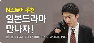 [채널] 일본드라마