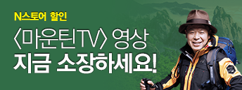 [할인] 6월 마운틴TV 할인전