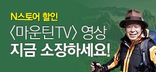 [할인] 10월 마운틴TV 할인전