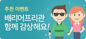 [추천] 배리어프리관 (시청각 장애인을 위한 한글자막 화면해설관)