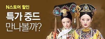 [할인] 9월 중국드라마 할인