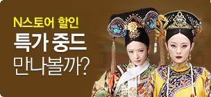 [할인] 10월 중국드라마 할인