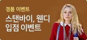 [경품] 스텐바이 웬디보고 커피선물받고