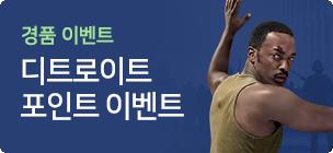 [경품] 디트로이트보고 포인트받고!