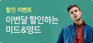 [할인] 8월 미드&영드 할인이벤트