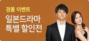 [할인] 10월 일본드라마 할인전