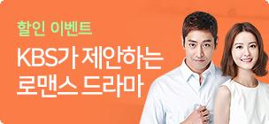 [할인] KBS가 제안하는 로맨스 드라마