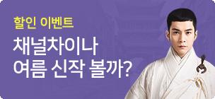 [할인] 채널차이나 8월 신작 만나볼까?
