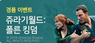 [경품] 쥬라기월드:폴른킹덤 보고 경품받자~