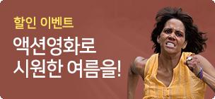 [할인] 액션영화로 여름을 시-원하게!
