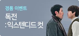 [경품] 독전:익스텐디드 컷 감독판 공개!