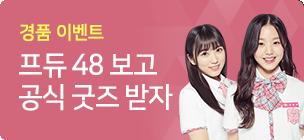 [경품] 프로듀스 48 보고 공식 굿-즈 받자!