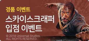 [경품] 스카이스크래퍼 보고 롯데월드타워 가자~