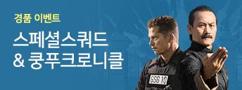 [경품] 스페셜스쿼드&쿵푸크로니클 경품이벤트
