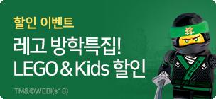 [할인] 레고&Kids 특집! 레고 영화 만나봐요~
