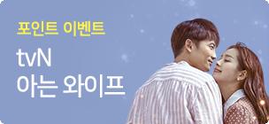 [포인트] tvN 아는 와이프 포인트백 이벤트