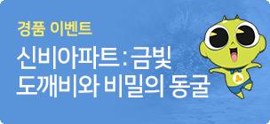 [경품] 신비아파트:금빛 도깨비와 비밀의 동굴 경품이벤트