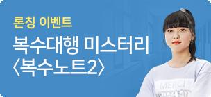 [경품] 복수노트2가 돌아왔다!