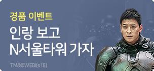 [경품] 인랑 보고 N서울타워 가자!