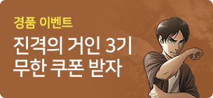 [할인] 진격의 거인 3기 쿠폰받자~