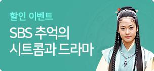 [할인] SBS 추억의 시트콤과 드라마