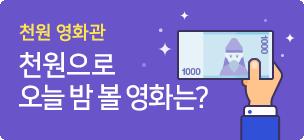 [기획] 천원으로 오 늘 밤 볼 영화는?