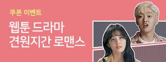 [쿠폰] 웹툰드라마 견원지간 로맨스 런칭!