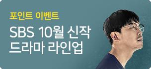 [경품] SBS 10월 드라마 라인업 공개!
