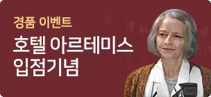 [경품] 호텔 아르테미스 보고 호텔 굿즈 받자!