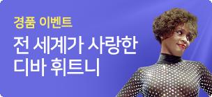 [경품] 전 세계가 사랑한 디바, 휘트니 입점이벤트