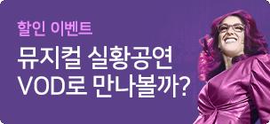 [할인] 뮤지컬 실황공연 VOD로 만나볼까?