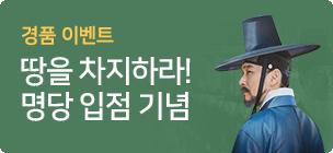 [경품] 땅을 차지하라! 명당 입점기념