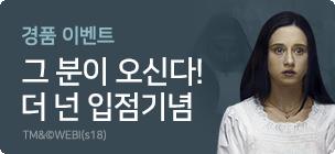 [경품] '더 넌' 입점 기념, 이렇게 무서운 수녀는 처음이야..