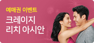 [예매권] 로코 영화 보고 '크레이지 리치 아시안' 예매권 받기!
