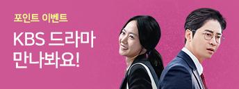 [경품] KBS 드라마 '죽어도 좋아' 런칭 기념