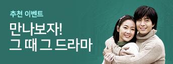 [추천] 추억의 그 드라마 다시보기