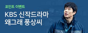 [포인트] KBS 왜그래 풍상씨 신작 드라마 만나봐요