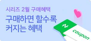 [구매혜택] 2월 우수이용자 혜택 확인하기