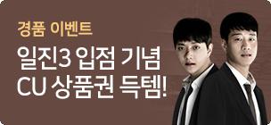 [경품] 일진3 입점기념 이벤트