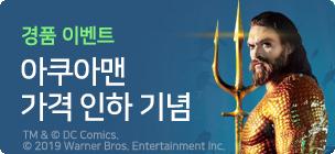 [경품] 아쿠아맨 가격인하 기념 경품이벤트