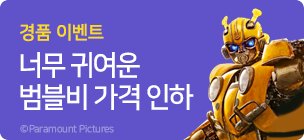[경품] 범블비 보고 범블비 헬멧 득템하기!