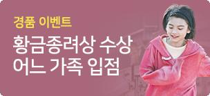 [경품] 칸 영화제 황금종려상 수상 '어느 가족' 드디어 입점!