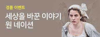 [경품] 원네이션 보고 영화 굿즈 받아요!