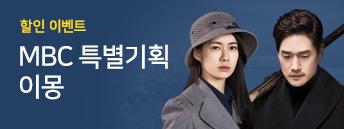 [할인] MBC 신작 '이몽' 방영 기념 이벤트