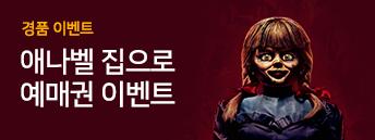 [경품] <애나벨 집으로> 개봉기념 예매권 이벤트