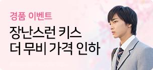 [경품] <장난스런 키스 더 무비> 가격인하! 스벅 기프트카드 받자!