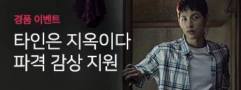 [경품] '타인은 지옥이다' 전국민 선물 혜택