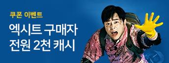 [쿠폰] 짠내 탈출 액션 <엑시트> 구매자 전원 2천캐시!