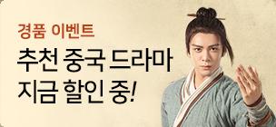 [할인] 추천 중국드라마 특가에 만나보세요!