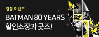 [경품] 배트맨데이 기념 특별이벤트